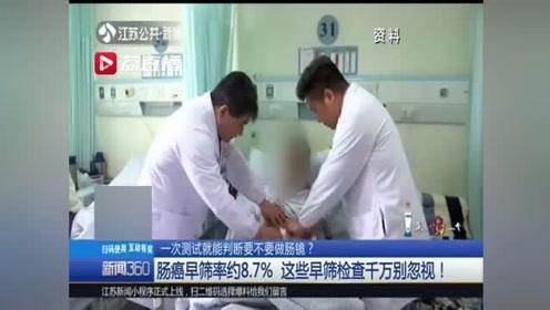 一次测试就能判断要不要做肠镜? 专家:这个不科学,当心大肠癌