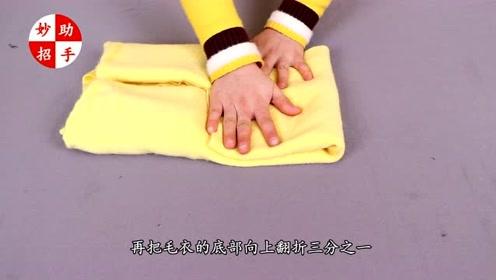 手把手教你这样叠毛衣,省空间更没褶皱,都学学