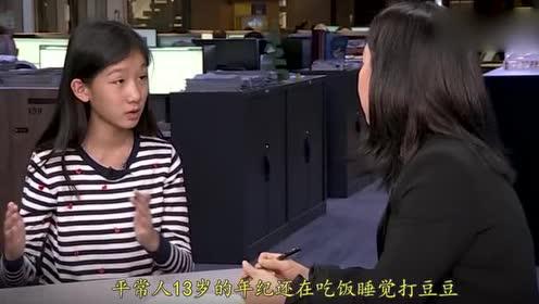"""第二个""""马云""""?11岁小女孩辍学创业!2年时间变身成霸道总裁"""