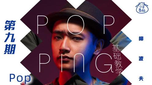 教你入门POPPING,第九期Pop,一起get帅气震感舞!