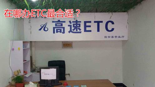 办ETC时,银行,微信,支付宝有什么区别,应该怎么选?