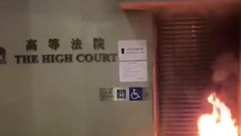 该醒了!大火烧到法院门口 香港大律师公会罕见对暴徒撂下重话