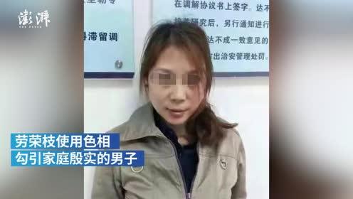 涉嫌色诱杀害7人,女逃犯劳荣枝落网1