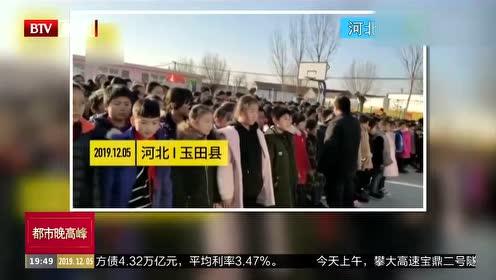 河北唐山:地震发生小学生90秒撤离 老师最后走