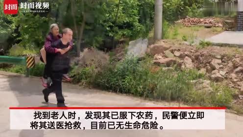 难忍病痛折磨69岁老人离家出走,警民深山搜寻4小时找回