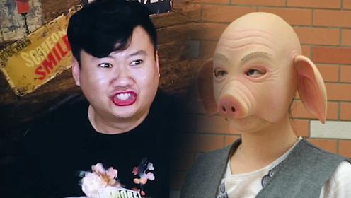 搞笑短故事:女孩记得有人袭击过她,那人带着猪头套!