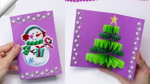 教你制作非常漂亮的圣诞卡片,做法很简单,儿童益智手工教程