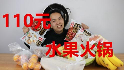 把超市所有的水果买来做水果火锅,味道会更好吃吗?