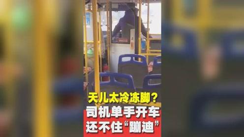 """公交司机单手握方向盘边开车边""""蹦迪""""。所属公交公司:开除!整改车辆!"""
