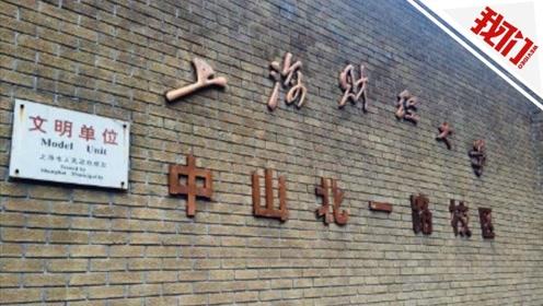 上海警方介入上财大副教授疑涉性骚扰一事 当事女生连夜配合调查