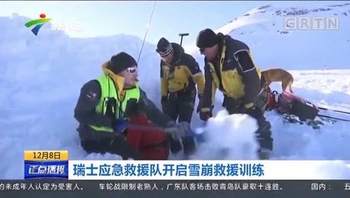 瑞士应急救援队开启雪崩救援训练,雪崩事故频发罪魁祸首是我们自己?