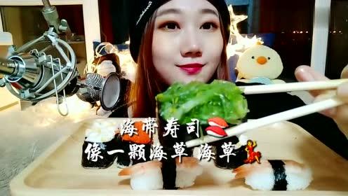 吃货小姐姐吃海带寿司,一口塞的满嘴都是,看得好馋人!