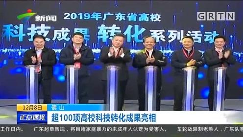 2019广东省高校科技交流:超100项高科技转化成果亮相
