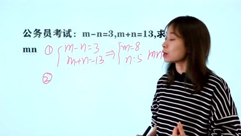 公务员考试题:m-n=3,m+n=13,求mn