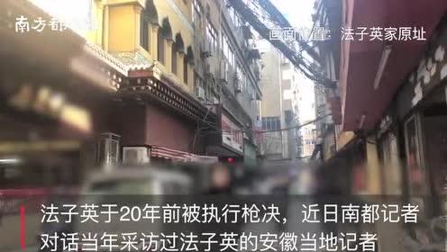 记者口述20年前见法子英:称曾混迹广州,眼光凶狠是个危险的人