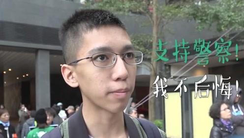 """香港""""正气少年""""发声:即使被欺凌 绝不后悔支持警察!"""