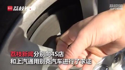 新购别克车为啥少个刹车片?4S店:车辆将送厂家检测