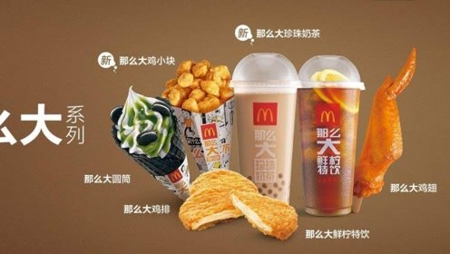 麦当劳推出首批自有品牌服装,仅在美国市场出售