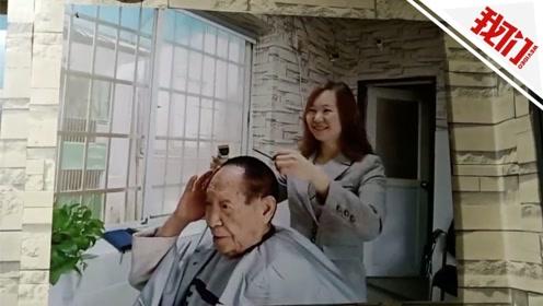 """袁隆平连续光顾16年""""私人""""理发店曝光 老板:板寸是他自己设计的"""