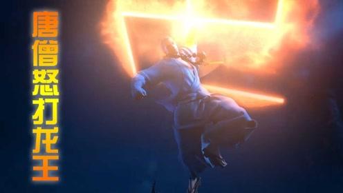 用《剪刀刺客》打开西行纪,唐僧为救悟空暴怒重拳出击,拳拳到肉