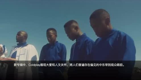 酷玩乐队新MV《Everyday Life》展现大爱