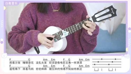 白熊音乐《好想爱这个世界啊》华晨宇 尤克里里弹唱教学乌克丽丽教学