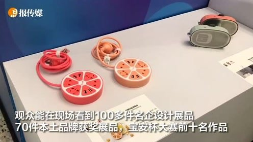 """集齐深圳澳门顶尖作品,去工业设计节领略""""智创""""高地"""