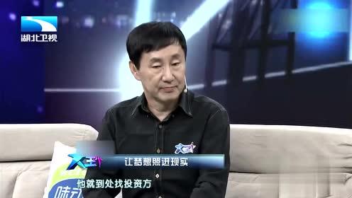 孙德友现场说项目要投一个多亿 王芳都被惊呆了!