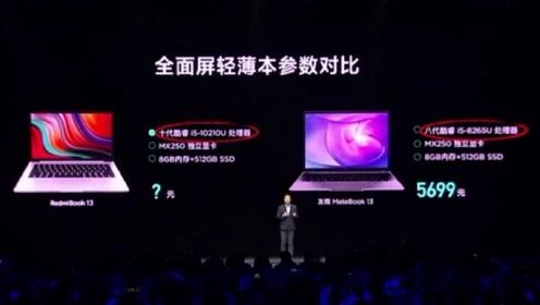 RedmiBook 13正式推出!比华为同类笔电便宜1200元