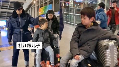 """杜江机场遭儿子无视,嗯哼调皮""""撩""""粉丝,丝毫不理爸爸"""