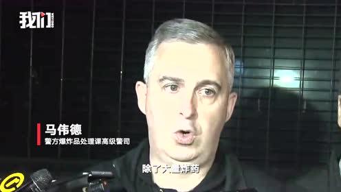 香港华仁书院附近发现土制炸弹 警方:杀伤力很大 可致多人死伤