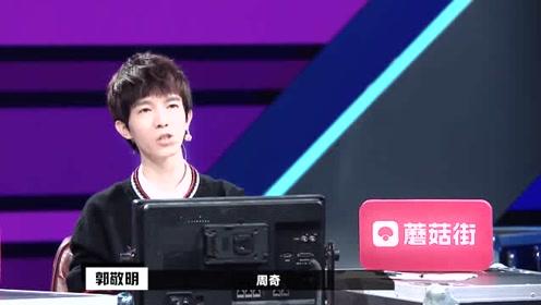 郭敬明直言周奇的问题是最小的,但希望他走出舒适圈