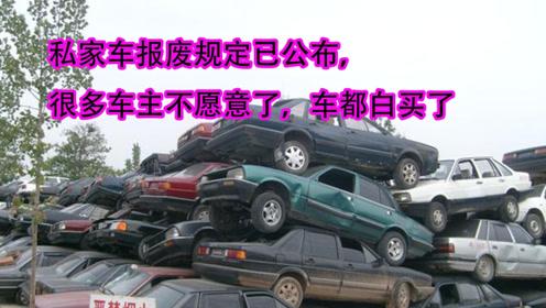 私家车报废规定已公布,很多车主不愿意了,车都白买了