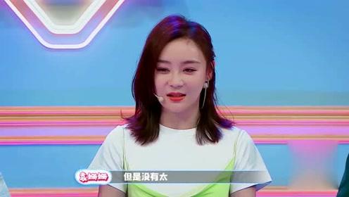 袁姗姗自曝择偶标准 谈与钱枫相亲:看起来很和蔼