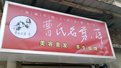 理发店回应借袁隆平炒作质疑:他16年前就题字,不想辜负期望