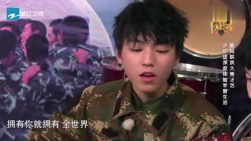 高能少年团:王俊凯自弹自唱《告白气球》!甜到腻人
