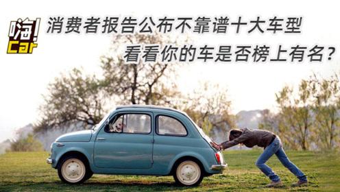消费者报告公布不靠谱十大车型 看看你的车是否榜上有名?