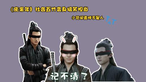 《庆余年》社会五竹变身搞笑担当,小范闲直呼不是人