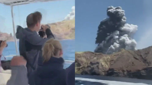 游客海上拍下火山喷发现场!新西兰怀特岛火山喷发确认死亡人数升至8人