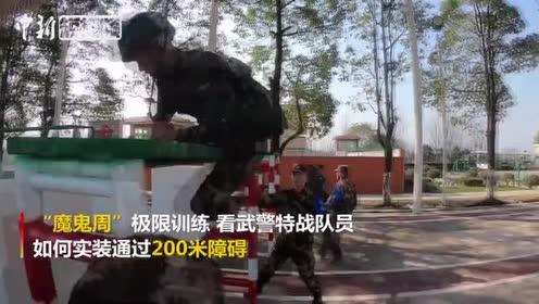 一镜到底!看武警特战队员如何实装通过200米障碍