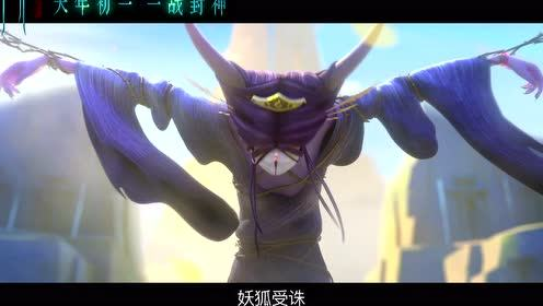 《哪吒》原班打造《姜子牙》定档预告发布!