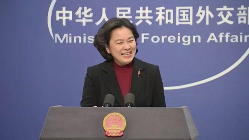 美国大使编造的这个谣言 让华春莹忍不住笑了3次