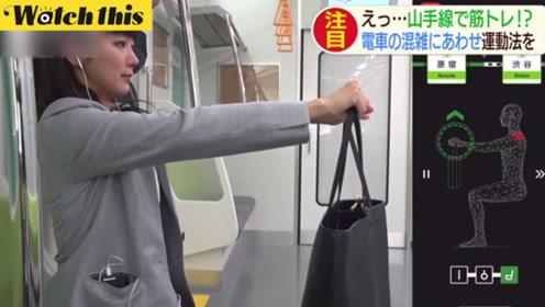 在地铁内做健身?日本铁路公司脑洞APP帮助上班族锻炼身体