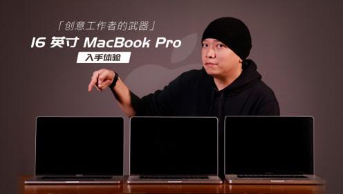 创意工作者的武器 16 英寸 MacBook Pro 上手体验