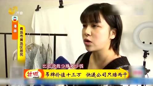 青岛:收到快递 一箱子衣服染上酱油