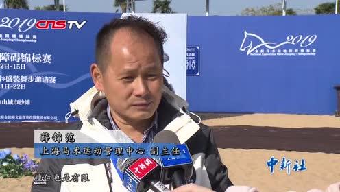 2019全国马术场地障碍锦标赛在上海举行