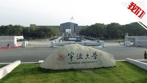 宁波大学女生指副教授涉嫌言语骚扰 校方:暂时停课处理