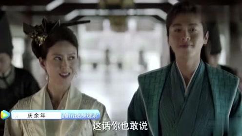 《庆余年》范闲和姨娘贫嘴,哄得她心花怒放,若若都在笑!