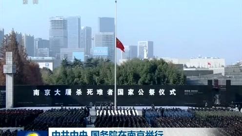 中共中央、国务院在南京举行2019年南京大屠杀死难者国家公祭仪式
