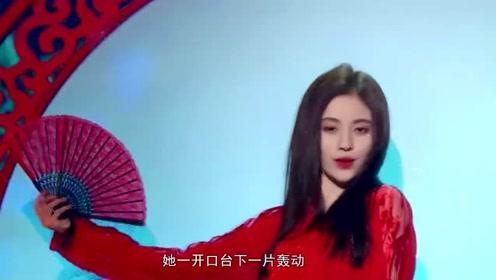 鞠婧祎一袭红衣翻唱《红昭愿》,不一样的感觉,网友:太好听了!